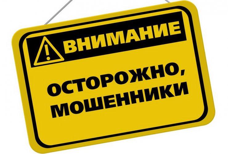 ФНС предупреждает о мошенниках, якобы собирающих налоги