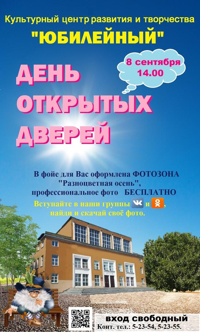 Культурный центр развития и творчества «Юбилейный» приглашает на День открытых дверей!